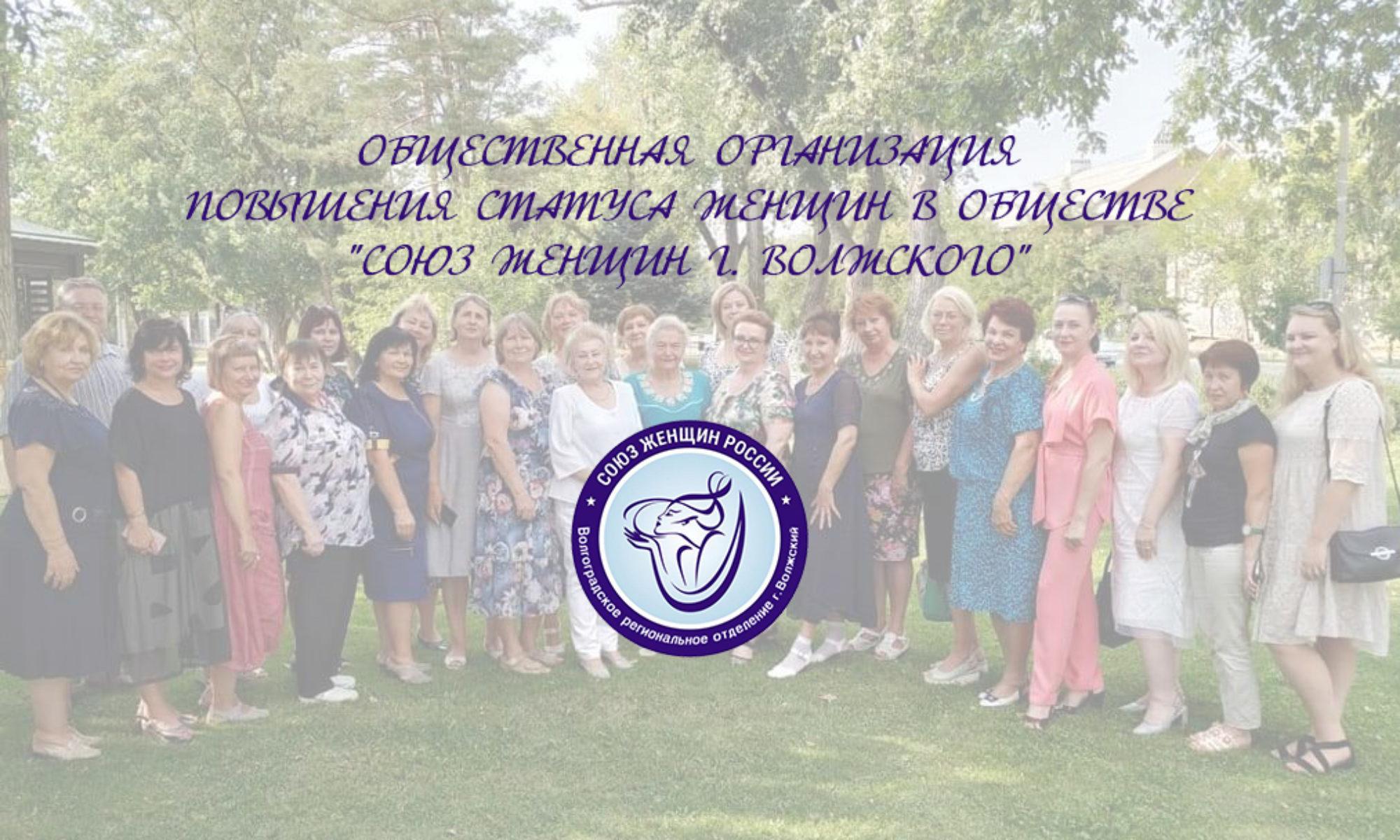 """Общественная  организация повышения статуса женщин в обществе """"Союз женщин г. Волжского"""""""
